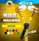 全品牌手機適用拉鍊耳機 顏色隨機