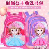 小學生書包女6-12周歲女兒童後背包 1-3年級女生背包 3-6年級女孩