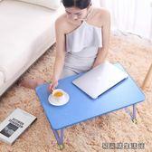 筆記本可折疊懶人學生宿舍小桌子
