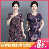 媽媽夏裝闊太太氣質高貴棉綢洋裝中長款50歲60中老年奶奶裝裙子 L-5XL 全館9折起