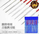 【小麥老師樂器館】銼刀組 吉他專用銼刀組 銼刀 吉他維修組 GTL001 【A91】