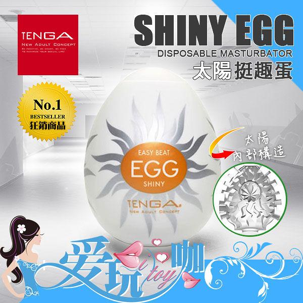 日本 TENGA 典雅 太陽 挺趣蛋 SHINY EGG Disposable Masturbator 日本原裝進口 小型自慰套
