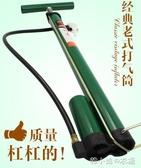 老式高壓打氣筒家用氣筒自行車電動車摩托車汽車充氣筒氣管子YYS 韓小姐
