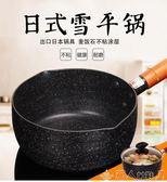小奶鍋日式雪平鍋寶寶奶鍋不粘鍋家用麥飯石輔食小湯鍋泡面鍋電磁爐通用LX 【多變搭配】