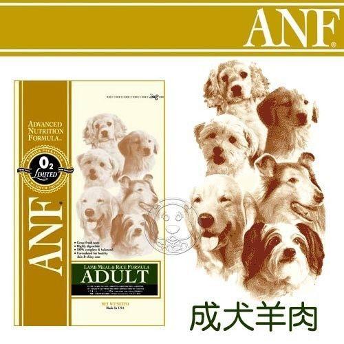 【🐱🐶培菓寵物48H出貨🐰🐹】美國愛恩富ANF特級《成犬羊肉》釀米小顆粒1.5公斤