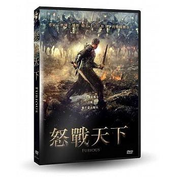 怒戰天下 DVD Furious 免運 (購潮8)
