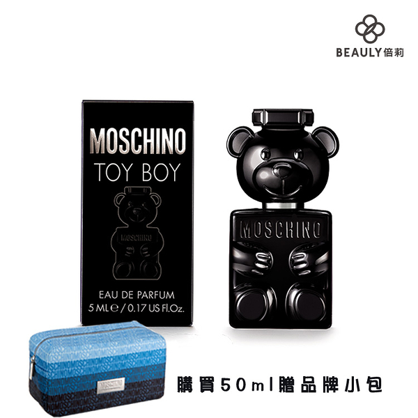 MOSCHINO TOY BOY淡香精 50ml 贈品牌小包《BEAULY倍莉》
