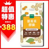 【超值下殺】WEDAR 薑黃素膠囊(30顆/瓶)