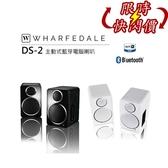 【限時特賣+24期0利率】英國  Wharfedale 主動式 藍芽 電腦 喇叭 DS-2 黑/白 公司貨