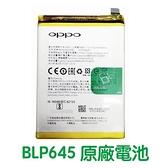 【免運費】送4大好禮【含稅附發票】OPPO 歐珀 BLP645 R11S Plus R11S+ 原廠電池【送防水膠】