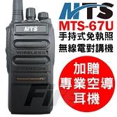 【贈空導耳機】MTS-67U 無線電對講機 IP67防水防塵等級 免執照 67U 免執照對講機