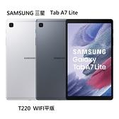 Samsung Galaxy Tab A7 Lite 8.7吋 T220 (4G/64G) 8.7吋 WiFi平版 (公司貨/全新品/保固一年)