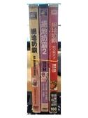 挖寶二手片-C06--正版DVD-電影【絕地奶霸1+2+3 套裝系列3部合售】-(直購價)