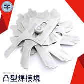 利器 焊接檢驗器焊角規焊縫量規焊縫尺焊縫圓角規焊道規公制