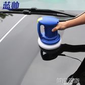 拋光機 藍帥車載打蠟機電動打蠟機 汽車美容打蠟機拋光機12V車用打蠟機 JD 下標免運