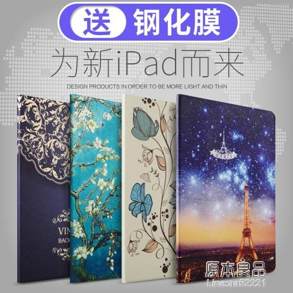 新款iPad保蘋果平板電腦pad7新版a1822皮套硅膠paid外殼全包防摔8網紅可愛a1893殼子    原本良品