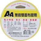 【奇奇文具】A+A 無痕A-31雙面布膠帶12mm*7Y