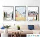 北歐景客廳裝飾畫沙發背景墻三聯畫現代小清新臥室床頭掛畫【千尋之旅】