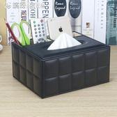 簡約皮革紙巾盒 歐式抽紙盒 多功能客廳桌面遙控器收納盒【搶滿999立打88折】