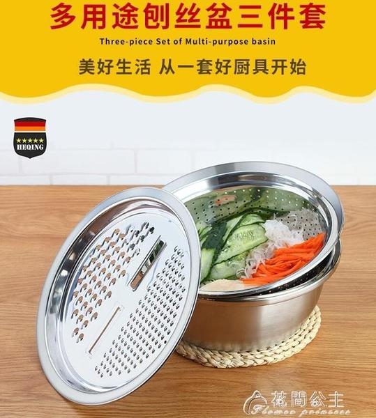切菜器--不銹鋼切片切菜土豆刨絲青瓜切絲器家用神器多功能洗菜盤廚房用品 花間公主
