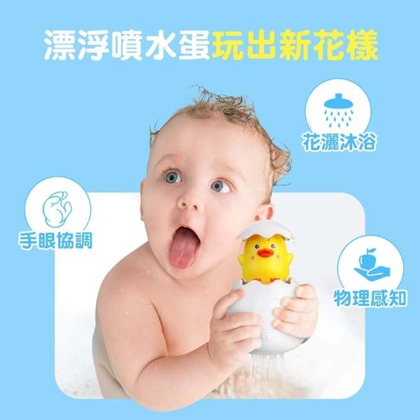 亞馬遜熱賣 恐龍 噴水蛋 小鴨噴水蛋 企鵝噴水蛋 洗澡玩具 噴水小鴨 恐龍蛋 玩具 雞蛋 鴨蛋