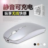 【手機也能用】充電無線滑鼠辦公筆記本台式通用女生可愛電腦滑鼠 雙十二85折