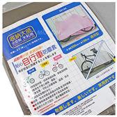 【好市吉居家生活】生活大師UdiLife S9196 全罩貼心自行車防塵套(通用型)