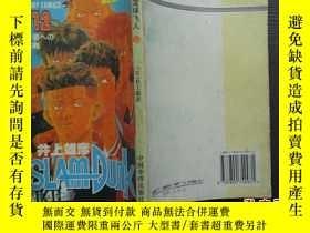 二手書博民逛書店漫畫罕見籃球飛人 12Y194791 井上雄彥 中國華僑出版社