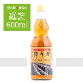 【百家珍】陳年醋600ml/罐