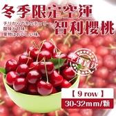 【果之蔬-全省免運】冬季限定空運 智利櫻桃 800g禮盒(30-32mm/9row)