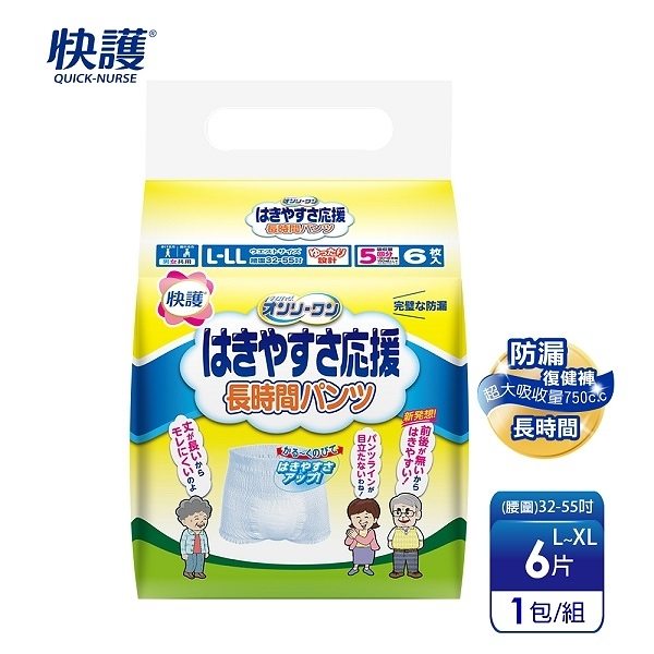 【快護】日本進口 長時間防漏成人復健四角尿褲L-XL(6片/包)