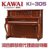 河合KAWAI KI-305經典原木造型鋼琴/總代理直營/原廠直營展示批售中心