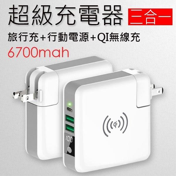 最新3合1 旅行充+行動電源+無線充電器QC3.0Type-C雙USB超級充電器快速充電器