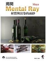 二手書博民逛書店 《Maya揭開Mental Ray材質與渲染的面紗》 R2Y ISBN:9789862575277│上奇資訊