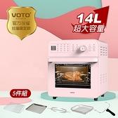 【VOTO】CookAirRotisserie14L 氣炸烤箱14公升 櫻花粉/典雅白 5件組 CAJ14T-P/CAJ14T-W