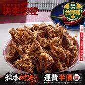 【快車肉乾】A19 招牌微辣小肉條