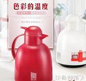 物生物歐式保溫壺熱水瓶家用大容量茶水保溫杯子保溫瓶暖熱水壺 全館免運