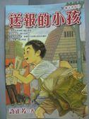【書寶二手書T1/兒童文學_JKP】送報的小孩_許正芳