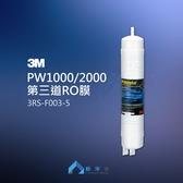 3M PW1000 PW2000 純水機 第三道 快拆式RO膜 3RS-F003-5 | 極淨水