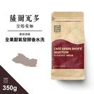 薩爾瓦多聖塔安娜蘭姆酒桶全果厭氧發酵後水洗咖啡豆(350g)|咖啡綠商號