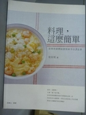【書寶二手書T7/餐飲_QDM】料理,這麼簡單_程安琪