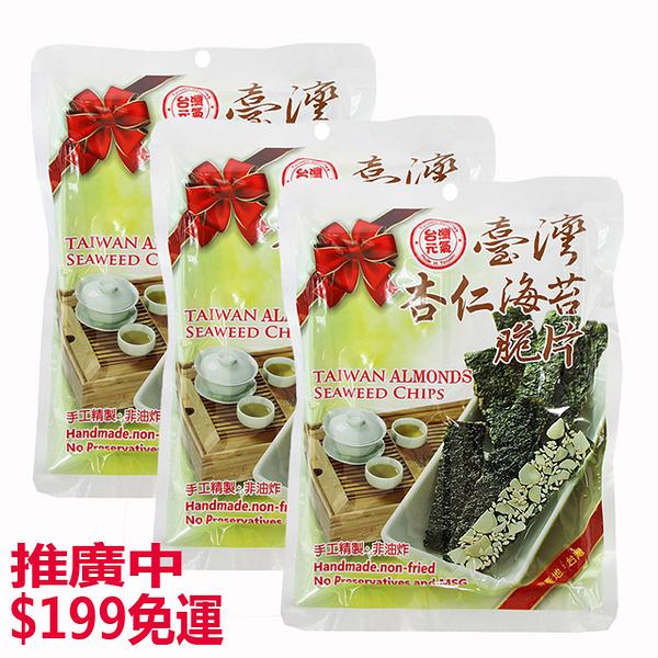 台灣元氣 杏仁海苔脆片(40g/包 x3包) 免運費推廣中