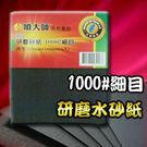 研磨砂紙,1000#細目,師傅級水砂紙 水磨 乾磨均可 115mm×140mm (一組6入)