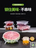 硅膠保鮮蓋食品級碗蓋密封保鮮膜神奇可重復使用拉伸通用神器 免運 生活主義
