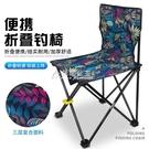 戶外折疊椅子便攜凳子釣魚靠背椅美術寫生家用小馬扎板凳垂釣裝備 快速出貨 YJT