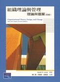 (二手書)組織理論與管理:理論與個案 四版 2005年