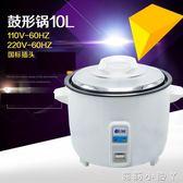 110V伏/220V60HZ10L電壓力鍋船用15人份外貿大型鼓型電壓力鍋 igo全館免運