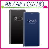 三星 2018版 A8 A8+ 新款鏡面皮套 免翻蓋手機套 金屬色保護殼 側翻手機殼 簡約電鍍保護套 PC硬殼