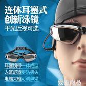 泳鏡防霧大框電鍍泳鏡  男/女游泳眼鏡 帶耳塞泳鏡 雲雨尚品