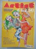 【書寶二手書T4/雜誌期刊_MNI】藝術家_342期_國美館展覽新動向報導
